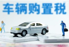 全新车辆购置税法解读