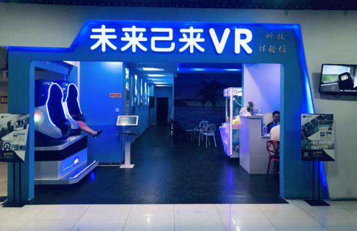 未来已来VR体验馆