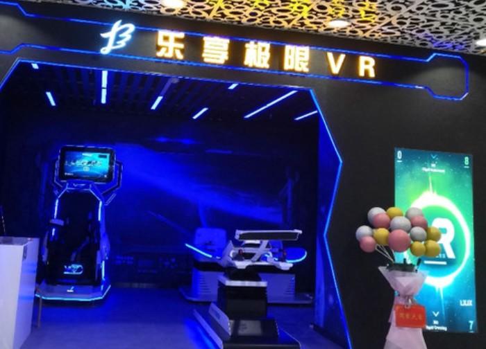 乐享极限VR