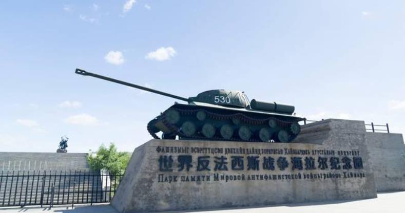海拉尔世界反法西斯战争海拉尔纪念园