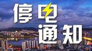 2019年10月11日呼伦贝尔各地区停电通知