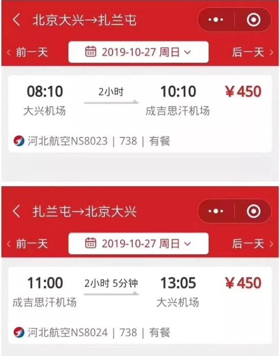 北京大兴到扎兰屯航班