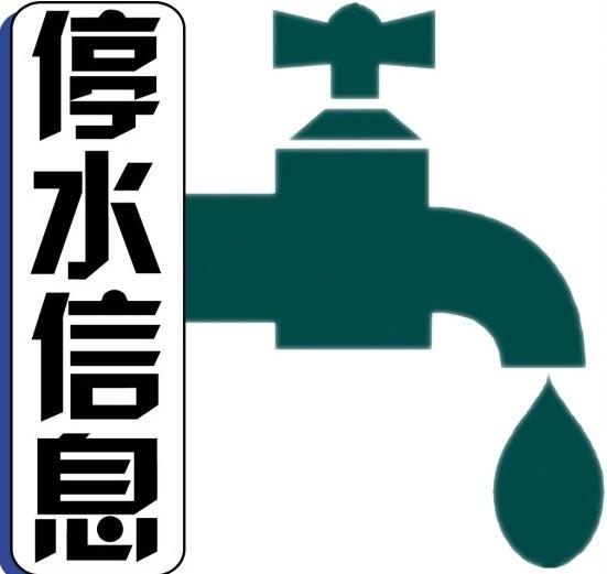 11月6日牙克石市停水通知