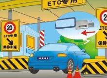 满洲里市召开高速公路ETC发行工作调度会内容一览