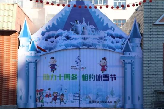 海拉尔举办儿童嬉戏冰雪节