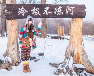 中国最冷的村庄是哪里