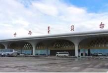 呼伦贝尔机场国际旅客吞吐量创历史新高