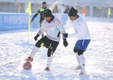十四冬雪地足球:男丙预赛全部结束