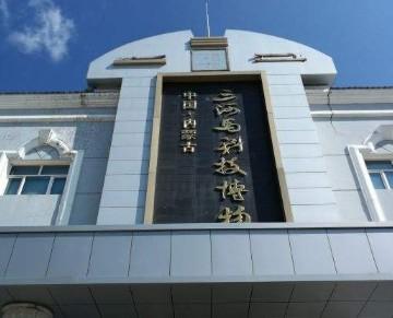 呼伦贝尔额尔古纳三河马科技博物馆介绍