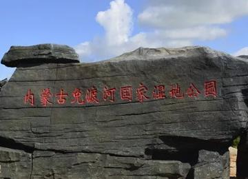 呼伦贝尔免渡河国家湿度公园简介