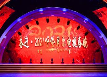 2021年呼伦贝尔市春节联欢晚会精彩瞬间