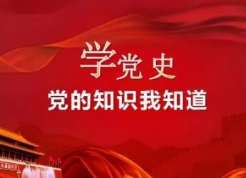 满洲里市公共资源交易中心召开党史学习教育动员部署会