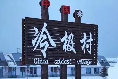 走进我的家乡冷极村——兴安之巅,冷极之源