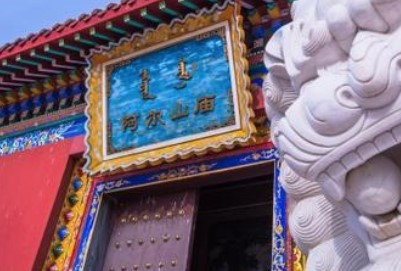 呼伦贝尔市阿尔山庙的历史及图片